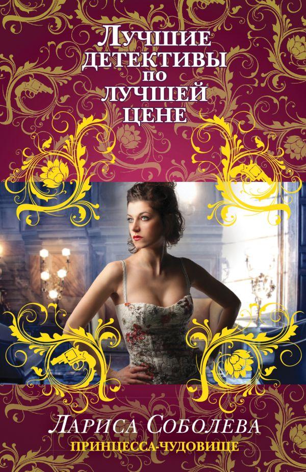Принцесса-чудовище Соболева Л.П.