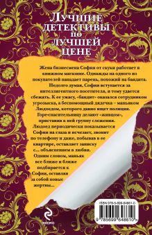 Обложка сзади Принцесса-чудовище Лариса Соболева