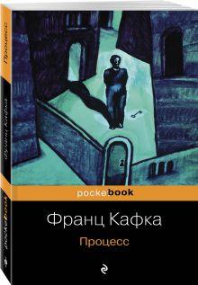 Кафка Ф. - Процесс обложка книги