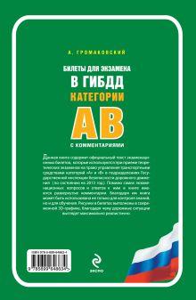 Обложка сзади Билеты для экзамена в ГИБДД категории А и В с комментариями (со всеми изменениями на 2013 год) А. Громаковский