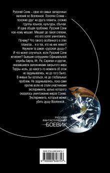 Обложка сзади Русский сонм. Огонь и ветер Иар Эльтеррус, Екатерина Белецкая