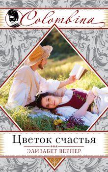 Цветок счастья обложка книги