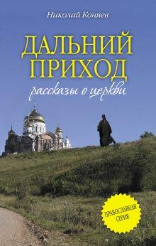 Коняев Н.М. - Дальний приход обложка книги