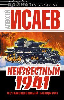 Исаев А.В. - Неизвестный 1941. Остановленный блицкриг обложка книги