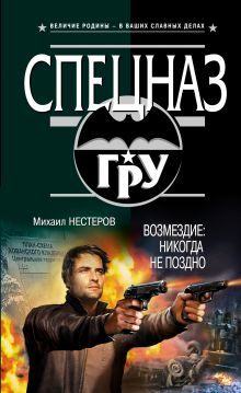 Нестеров М.П. - Возмездие: никогда не поздно обложка книги