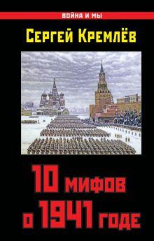 Обложка 10 мифов о 1941 годе Сергей Кремлёв
