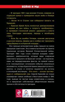 Обложка сзади 10 мифов о 1941 годе Сергей Кремлёв