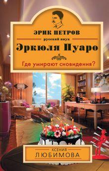 Любимова К. - Где умирают сновидения? обложка книги