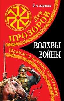 Волхвы войны. Правда о русских богатырях. 5-е издание обложка книги