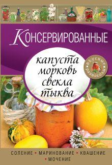 - Консервированные капуста, морковь, свекла, тыква обложка книги