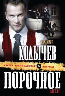 Колычев В.Г. - Порочное место обложка книги