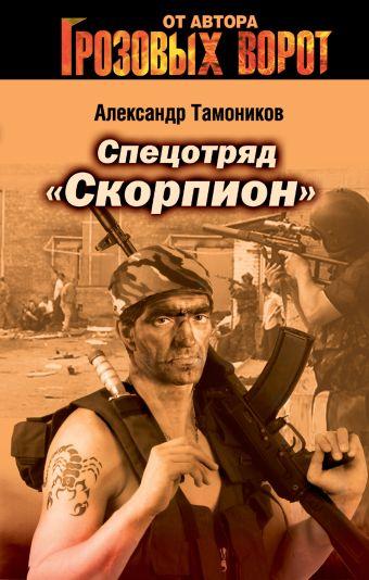 """Спецотряд """"Скорпион"""" (Бертельсманн) Тамоников А.А."""