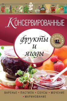- Консервированные фрукты и ягоды. Варенье, пастила, соусы, мочение и маринование обложка книги