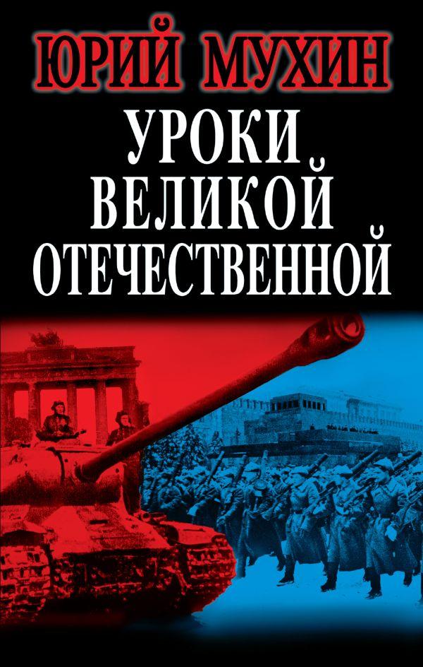 Уроки Великой Отечественной Мухин Ю.И.