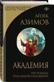 Азимов А. - Академия обложка книги