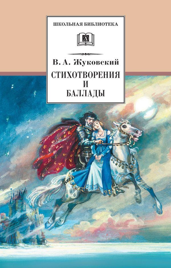 Стихотворения и баллады/ШБ Жуковский В.А.
