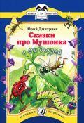 Сказки про мушонка и его друзей