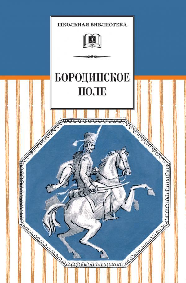 Бородинское поле/ШБ Гулина А.В.
