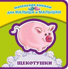 Ульева Е.А. - Щекотушки обложка книги