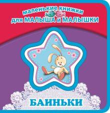 Токмакова И.П. - Баиньки обложка книги