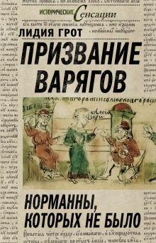 Грот Л.П. - Призвание варягов, или Норманны, которых не было обложка книги