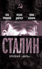 Троцкий Л., Дойчер И., Клифф Т. - Сталин. Красный «царь»' обложка книги