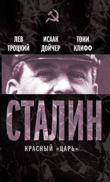 Сталин. Красный «царь» обложка книги