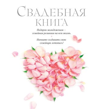 Свадебная книга (новый супер) Элма ван Влит