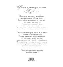 Обложка сзади Свадебная книга (новый супер)
