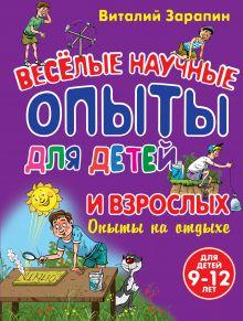 Обложка Опыты на отдыхе. Веселые научные опыты для детей и взрослых Виталий Зарапин