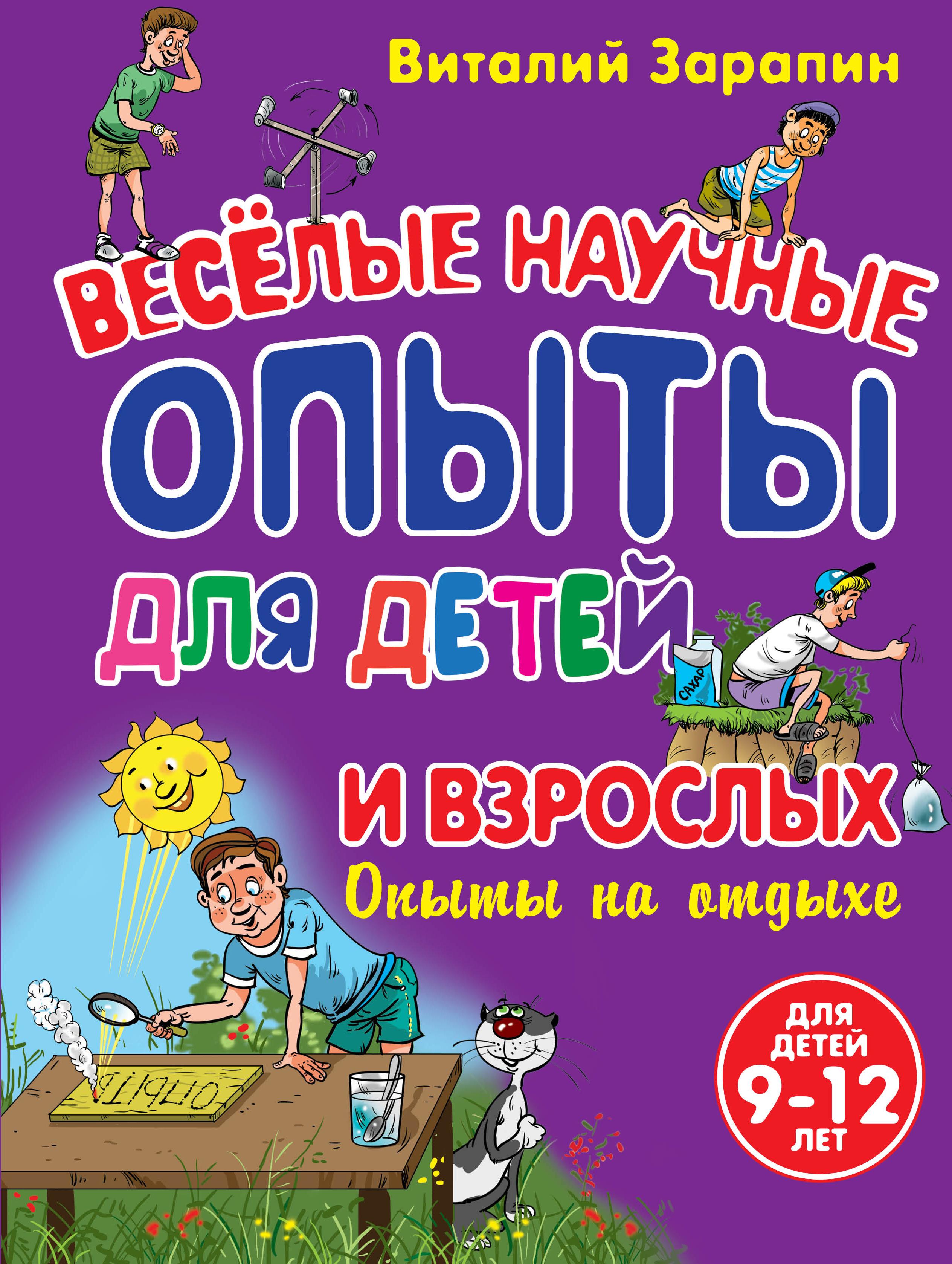 Опыты на отдыхе. Веселые научные опыты для детей и взрослых