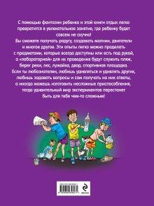 Обложка сзади Опыты на отдыхе. Веселые научные опыты для детей и взрослых Виталий Зарапин