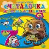 СТЕПАНОВ - Считалочка для маленьких обложка книги