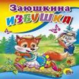 - Заюшкина избушка (зайчик с морковкой) обложка книги