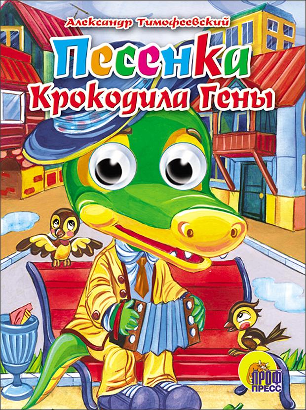 Песенка крокодила Гены ( ТИМОФЕЕВСКИЙ А.  )
