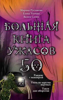Большая книга ужасов. 50 обложка книги