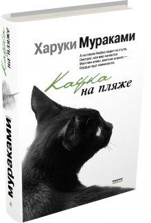 Мураками Х. - Кафка на пляже обложка книги