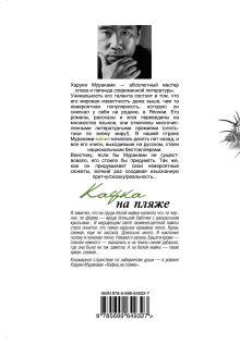 Обложка сзади Кафка на пляже Харуки Мураками