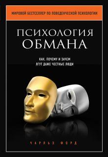 Форд Ч. - Психология обмана. Как, почему и зачем лгут даже честные люди обложка книги