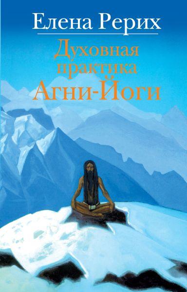 Духовная практика Агни-Йоги