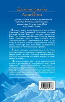 Обложка сзади Духовная практика Агни-Йоги Рерих Е.И.