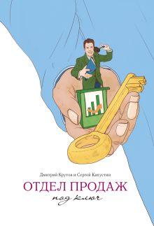 Крутов Д.; Капустин С. - Отдел продаж под ключ обложка книги