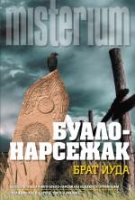 Брат Иуда обложка книги