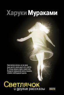 Мураками Х. - Светлячок и другие рассказы обложка книги