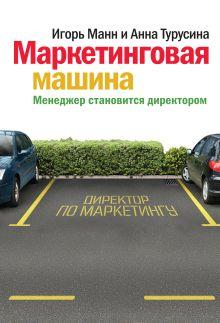 Манн И.; Турусина А. - Маркетинговая машина обложка книги
