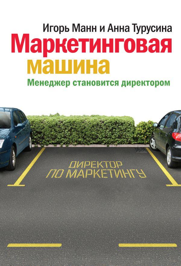 Маркетинговая машина Манн И.; Турусина А.