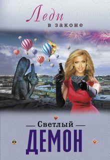 Бакшеев С.П. - Светлый демон обложка книги