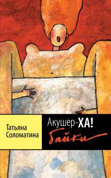 Соломатина Т.Ю. - Акушер-Ха! Байки обложка книги