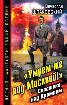 Обложка «Умрем же под Москвой!» Свастика над Кремлем Вячеслав Шпаковский
