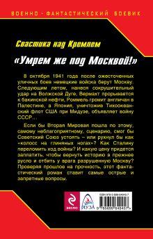 Обложка сзади «Умрем же под Москвой!» Свастика над Кремлем Вячеслав Шпаковский